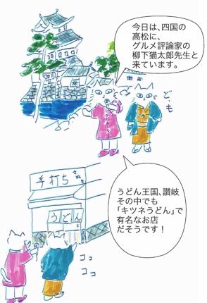 猫マンガを使った旅レポ・食レポ