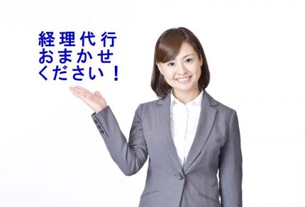 小規模事業向け、経理事務代行スポット対応します仕訳数が50以下の方におすすめです!