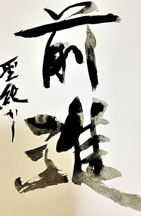 書道家 画家  江藤聖純