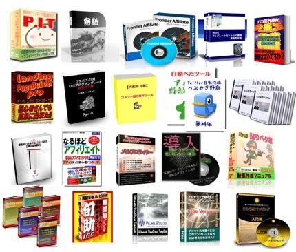 商材の特典として使える再配布権利ファイルをプレゼント