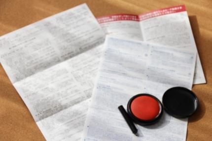助成金等の申請書類の作成(1ドキュメント)