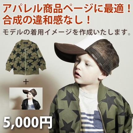 アパレル画像加工|外国人モデルを使った見栄えの良い着用イメージ作製