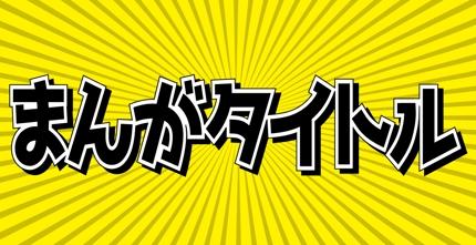 まんがタイトルロゴの制作