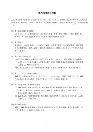 英文契約書和訳