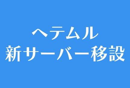 【サーバー丸ごとの料金】ヘテムル新サーバーへのワードプレス移設・移行