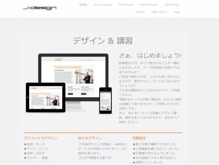 個人事業者向け ランニングコスト0円ホームページ制作 選べる40種のレイアウト