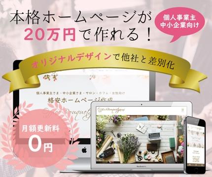 ウェブサイト制作・ホームページ制作・オシャレで集客できるサイト作成