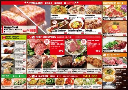 飲食店のメニューを制作させていただきます。B4サイズ20000円~