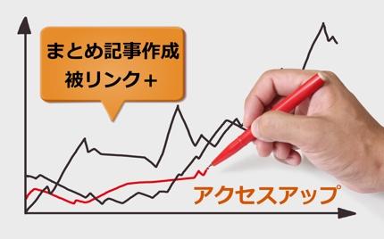 【SEO対策】被リンク+アクセスアップ用まとめ記事作成
