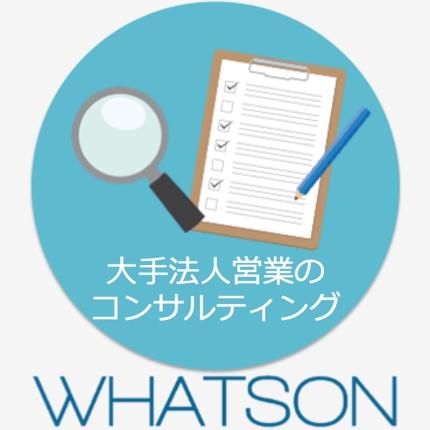営業資料作成_コンサルティング_法人営業のスキル