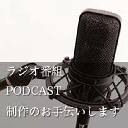 音声作品、教材、ラジオ番組、PODCASTの編集します!