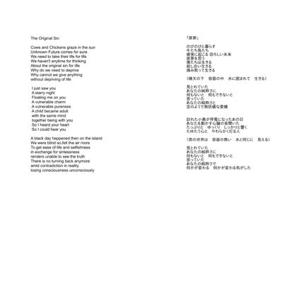 あなたのポエムや歌詞を英詩にします。~思い切って世界に発信してみませんか~