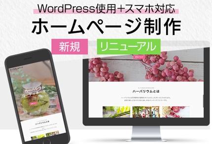 ホームページ制作(WordPress使用・PC/スマホ)