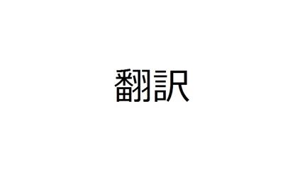 中国語翻訳、ライテイング