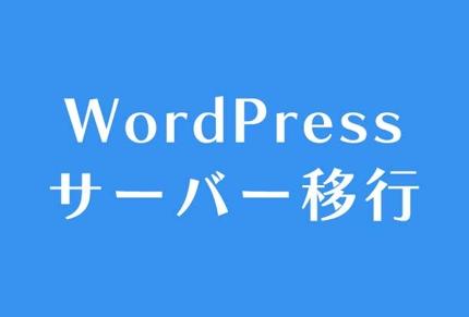 wordpressサイトのサーバー移行