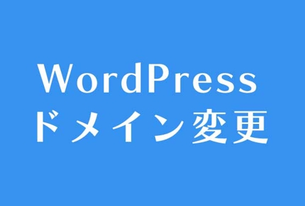 wordpressドメイン変更