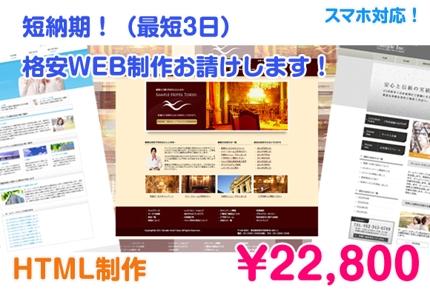 ホームページ格安で制作します!(期間限定)HTML