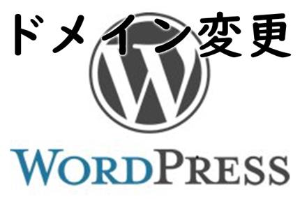 WordPressドメイン変更作業
