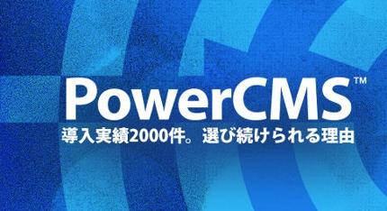 PowerCMSカスタマズ