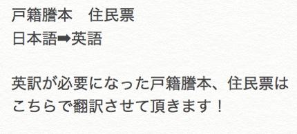 戸籍謄本・住民票 和文英訳