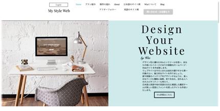 ウェブデザイン・ホームページ制作