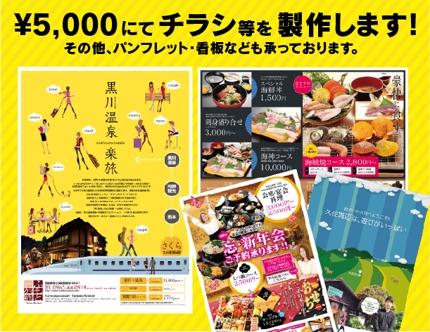 訴求効果を高めたチラシデザイン5000円にてご対応!