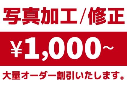 面倒な写真加工/画像補正…1,000円〜対応します!大量発注は大幅割引あり!
