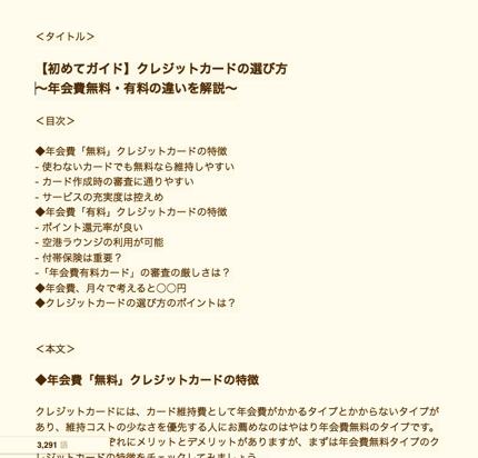 SEO記事【クレジットカード年会費について】アフィリ対応(本文:約3,000字)