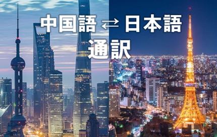中国語→日本語の文章を翻訳致します。