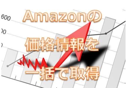ExcelでAmazon価格情報を一括で取得するツール