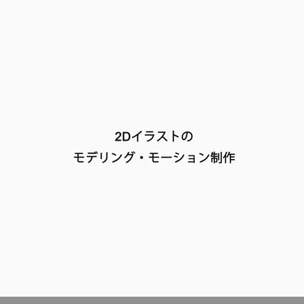 2Dイラストモデリング・Live2Dモーション製作