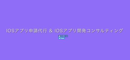iOSアプリリジェクト対応