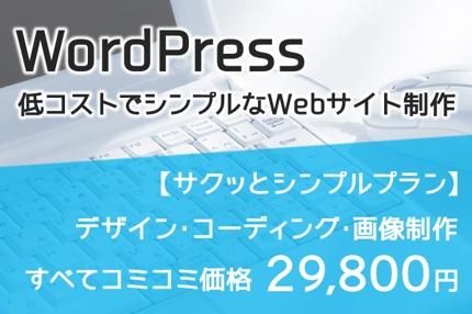 【サクッとシンプルプラン】WordPressでのWebサイト制作