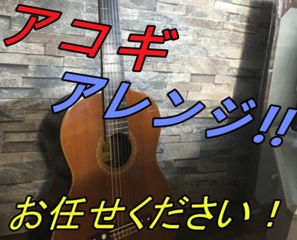 歌モノ楽曲をアコースティックギターでアレンジ致します