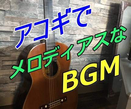 アコースティックギターでBGM製作致します
