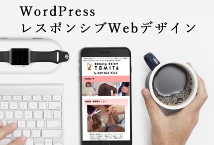 WordPressホームページ作成 (レスポンシブ テンプレート型 ライト版)