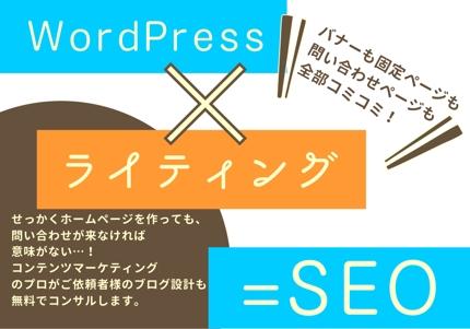 Wordpressを使ったホームページ制作◆SEO対策◆固定ページ作成◆ライティング込み