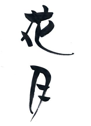 筆文字で店名文字ロゴ書きます