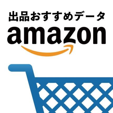 amazon 出品おすすめデータ (Amazon直販部門およびFBAの出品数等のデータ)