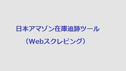 日本アマゾン在庫数追跡ツール(Webスクレピング)