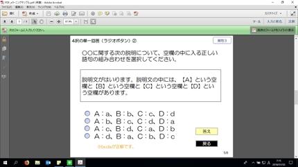 PDFを使用したPC専用のeラーニング