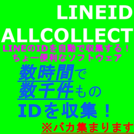LINEID収集ソフトウェア
