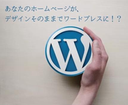 既存サイトをwordpress(ワードプレス)化します