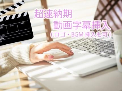 納期超速 youtube用動画などへの字幕・BGM挿入作業 (10分単位)