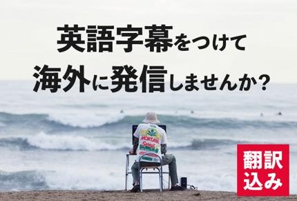 英語字幕作成【プロによる翻訳込み】