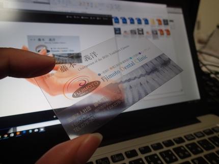 透明名刺のUV印刷300枚
