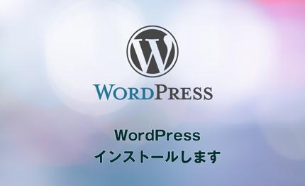 WordPress インストールのお手伝い & 安心のセキュリティ対策