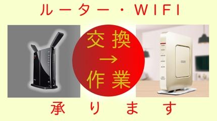 【佐賀】家庭用ルーターの設置・交換作業(近県も可 久留米・佐世保)