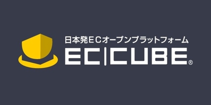EC-CUBE初期セットアップ代行