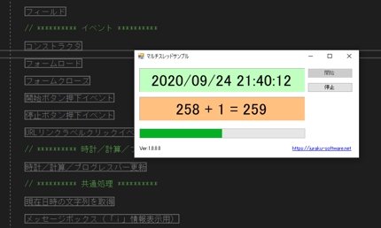 【C#、VB.NET】マルチスレッドのサンプルアプリを提供します